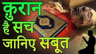 Video Islam - Facts & Truth About Quran क़ुरान है पूरी तरह सच || Dark Mystery MP3, 3GP, MP4, WEBM, AVI, FLV Juni 2018