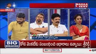 Video Sri Reddy Target Big Shots In Industry Producer Vamsi Chowdary MP3, 3GP, MP4, WEBM, AVI, FLV Januari 2019