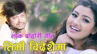 Aama Timro Aashis - Surya Tiruwa & Devi Gharti