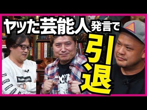 【暴露】元Dream5重本ことり芸能界引退【久田将義×吉田豪 …