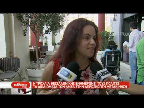 Κινητικότητα και προσβασιμότητα: Η Τροχαία Θεσσαλονίκης ενημερώνει τους πολίτες | 12/9/2019 | ΕΡΤ