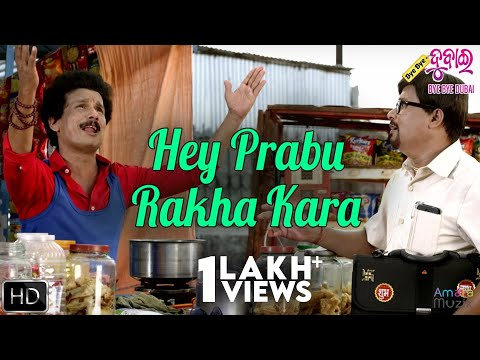 Video Hey Prabhu Rakha Kara | Scene | Bye Bye Dubai Odia Movie | Sabyasachi, Archita, Papu Pam Pam download in MP3, 3GP, MP4, WEBM, AVI, FLV January 2017