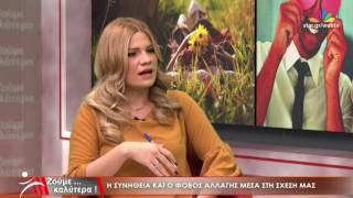 ΖΟΥΜΕ ΚΑΛΥΤΕΡΑ επεισόδιο 22/2/2017