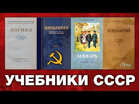 Зачем изъяли Сталинский букварь. Советские учебники от Крамолы
