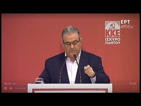 Εκδήλωση της ΚΕ του ΚΚΕ «Ευρωεκλογές 2019»: Ομιλία Δ. Κουτσούμπα  | 1/4/2019 | ΕΡΤ
