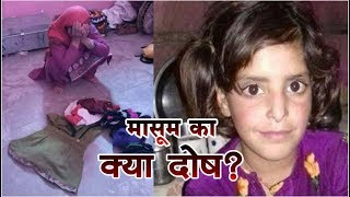 Video Heart Breaking Story: Justice For Asifa || Full Story of Asifa In Hindi MP3, 3GP, MP4, WEBM, AVI, FLV Juli 2018
