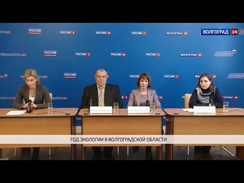 Год экологии в Волгоградской области