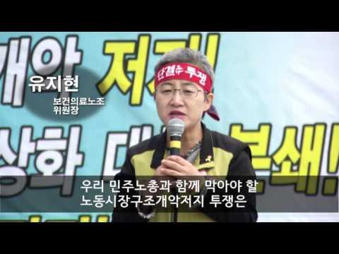 <영상 뉴스>10.29 민주노총 -보건의료노동자 총파업결의대회