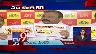 Video Maa Oori 60 || Top News From Telugu States || 17-08-2018 - TV9 MP3, 3GP, MP4, WEBM, AVI, FLV Agustus 2018
