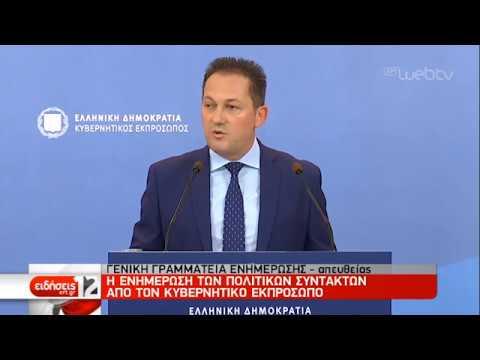 H ενημέρωση των πολιτικών συντακτών από τον Κυβερνητικό Εκπρόσωπο   27/08/2019   ΕΡΤ