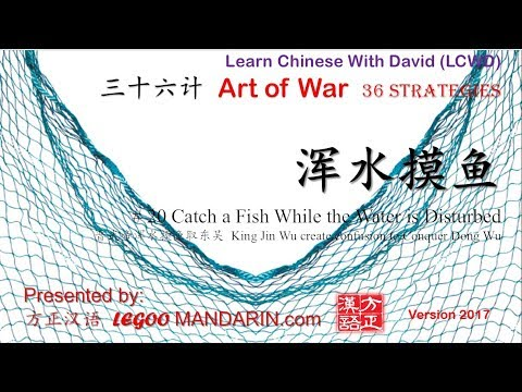 36 strategies - 20 浑水摸鱼 Catch a Fish While the Water is Disturbed 晋武帝浑水摸鱼取东吴 P1 FREE