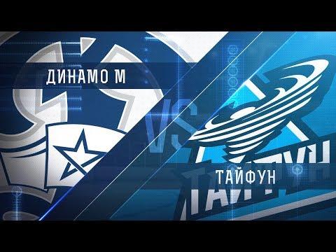 Прямая трансляция. МХК «Динамо М» - «Тайфун». (27.09.2017)