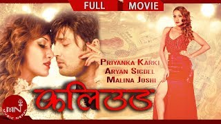 "Video KOLLYWOOD ""कलिउड"" - New Nepali Movie 