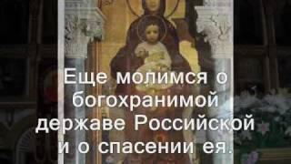 Beautiful litany in the Church Slavonic Language. This is NOT regular Russian language! It is a unique kind of Russian,for Church...