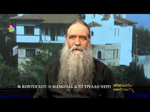 Ορθόδοξά Μηνύματα – Φ. Κόντογλου: O Μαμώνας και τρελλό νερό