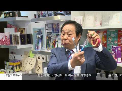 중소기업 미 진출 플랫폼 다양화 6.26.17 KBS America News