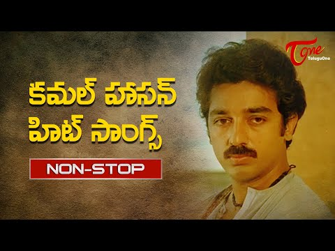 Sensational Star Kamal Hassan Birthday Special | All Time Hit Telugu Video Songs Jukebox | TeluguOne