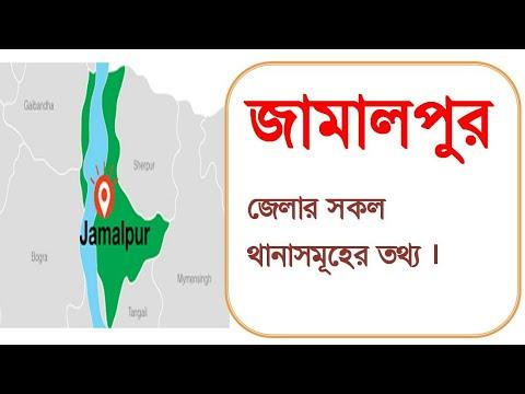 Video জামালপুর জেলা-Jamalpur District||Jamalpur Sadar download in MP3, 3GP, MP4, WEBM, AVI, FLV January 2017