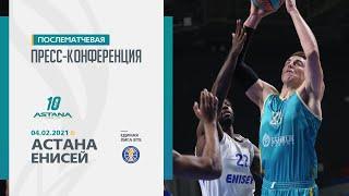 Матчтан кейінгі баспасөз мәслихаты— ВТБ Бірыңғай лигасы: «Астана» vs «Автодор»