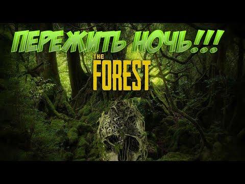 The Forest - Пережить Ночь! Первый Взгляд