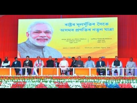 PM Modi inaugurates Brahamputra Crackers and Polymer Limited in Dibrugarh district, Assam