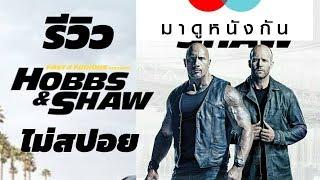 รีวิว Hobbs and Shaw(ไม่สปอย) #HobbsandShaw #มาดูหนังกัน