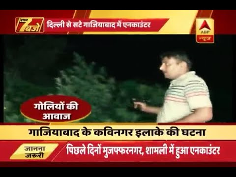 Video Ghaziabad: Encounter between Police and goons download in MP3, 3GP, MP4, WEBM, AVI, FLV January 2017
