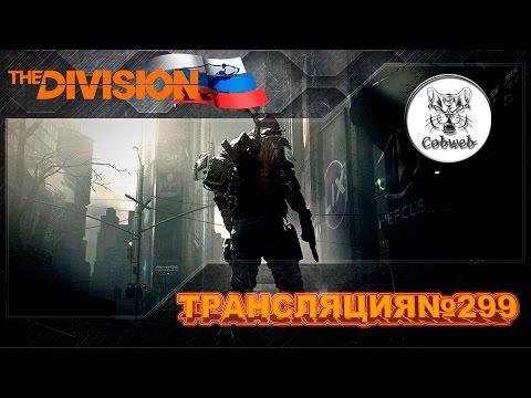 The Division l В поисках дозы l В 2К l (видео)