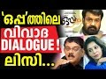 OPPAM - Controversial Dialogue about Yester Year Actress In the Movie OPPAM - Lissy Responds ?