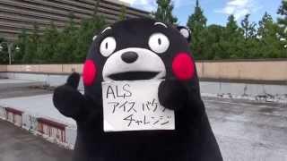【熊本】ついにあのキャラクターも!アイスバケツチャレンジ
