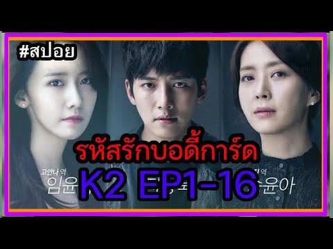 สปอยซีรี่ย์เกาหลี K2 รหัสรักบอดี้การ์ด EP1-16 จบ