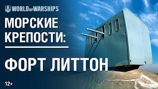 Морские крепости. Форт Литтон [World of Warships]