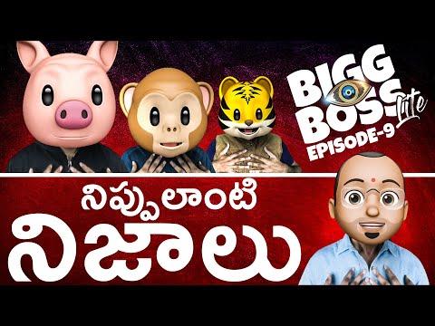 నిప్పులాంటి నిజాలు || Bigg Boss Lite telugu comedy video Episode-9 ||  Filmymoji