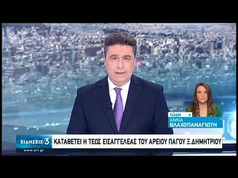Στον Άρειο Πάγο καταθέτει η Ξένη Δημητρίου για τον «Ρασπούτιν» | 19/02/2020 | ΕΡΤ
