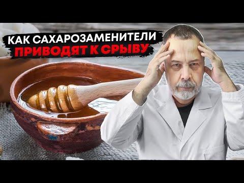 , title : 'Доктор Ковальков о сахарозаменителях, о стевии, сиропе агавы'