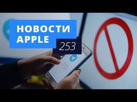 Новости Аррlе 253 выпуск: блокировка Теlеgrам и новые iРhоnе в России - DomaVideo.Ru