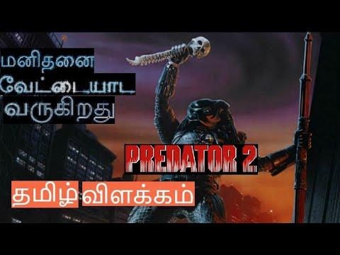 Predator 2 (1990) | Explained in Tamil | தமிழ் விளக்கம் | Cine Cinema | #Predator2தமிழ்விளக்கம்