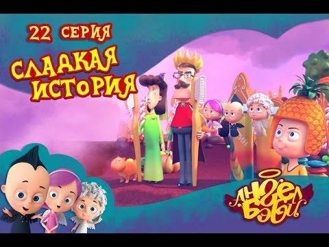 Ангел Бэби - Сладкая история - Развивающий мультик для детей (22 серия) (видео)