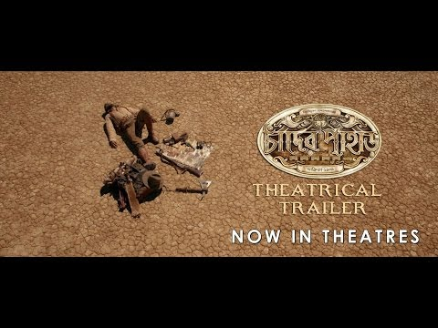 Chander Pahar | Theatrical Trailer # 2 | Dev | Kamaleswar Mukherjee | 2013