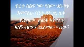 Zemarit Abonesh Adnew - Birtu Self Naw Yesew Hiwot