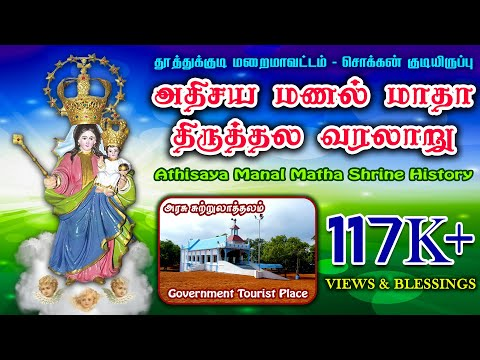 History Of ATHISAYA MANAL MATHA Church | Our Lady Of Red Sand Shrine History | Mother Mary Miracles