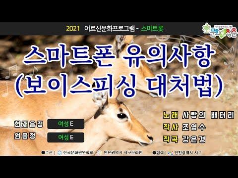 [인천서구문화원] 어르신문화프로그램 - '스마트롯' 보이스피싱 대처법 (원곡:사랑의 배터리)