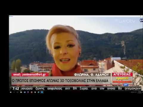 Ο πρώτος διεθνής αγώνας 3D τοξοβολίας στην Ελλάδα! | 23/10/2019 | ΕΡΤ