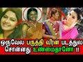 சரவணன் மீனாட்சி நடிகைகளின் முந்தைய நிறம்|Saravanan meenatchi Vijay Tv Serial Actress Real Skin Tone