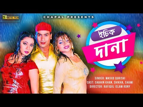 Download Ichik Dana । Bangla Song । HD Video HD Mp4 3GP Video and MP3