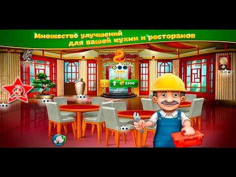 Новогодный Тайм-менеджмент: Кухонный переполох (2015) игра на ПК про рестораны
