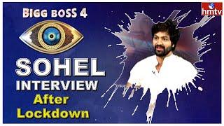 బిగ్ బాస్ సోహెల్ తో ముచ్చట | Chit chat with Big Boss Sohel