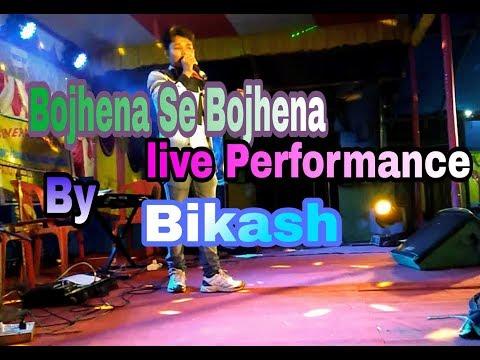 Video Bojhena Se Bojhena  Live Performence By Bikash     Zubeen Garg   Prem Amar download in MP3, 3GP, MP4, WEBM, AVI, FLV January 2017