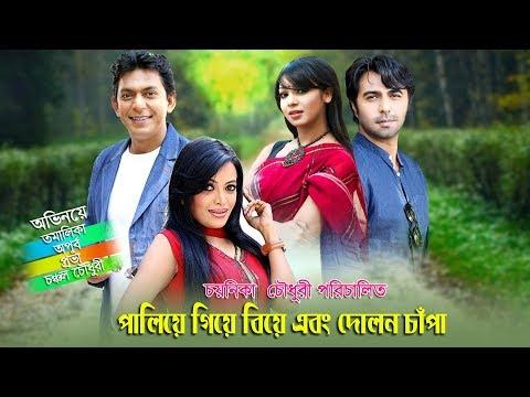 Natok Paliye Giye Biye Abong Dolonchapa… | Apurba, Prova, Tamalika, Chanchal by Chayanika Chowdhury