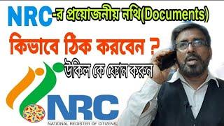 NRC -র কি কি নথি লাগবে? প্রয়োজনীয় কাগজপত্র কিভাবে ঠিক করবেন? NRC Documents